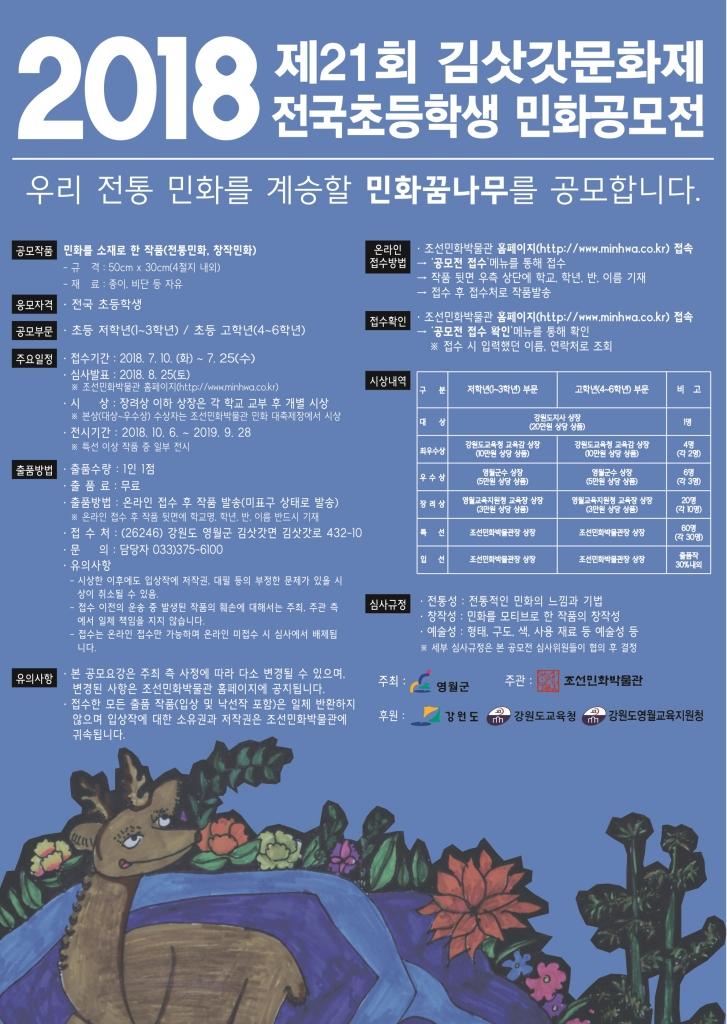 저용량_2018 제21회 김삿갓문화제 전국초등학생 민화공모전 포스터 시안