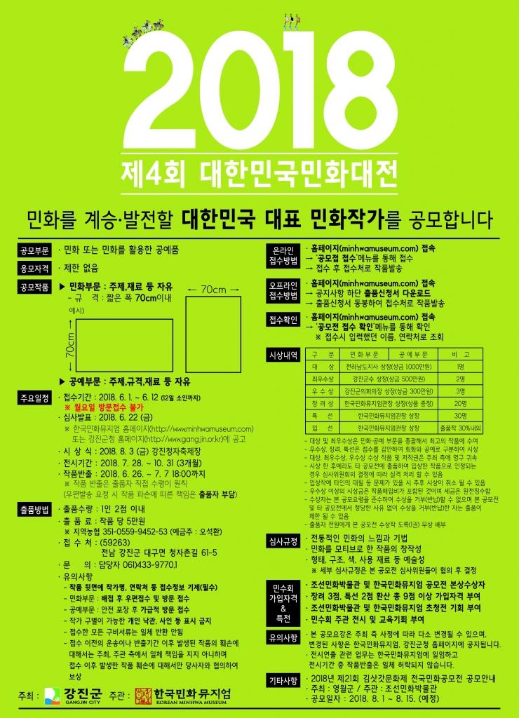 제4회 대한민국민화대전(일반부) - 최종
