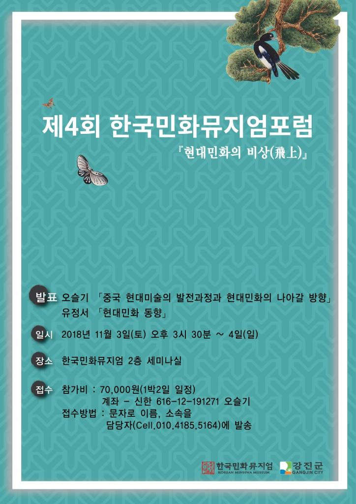 제4회 한국민화뮤지엄포럼 포스터(최종)-02