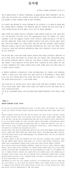 한국민화대전 심사를 마치며-업로드용