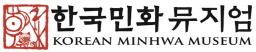 한국민화뮤지엄