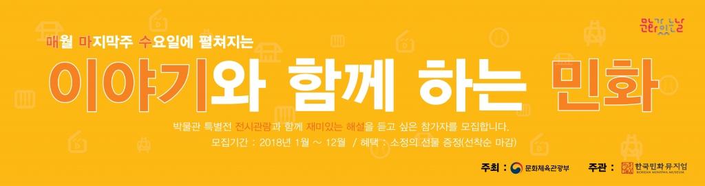 사본 -박물관 문화가 있는 날 현수막(강진용)