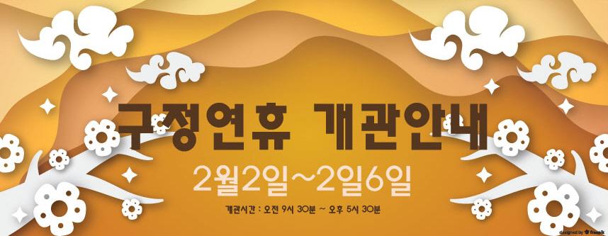 사본 -구정연휴개관안내